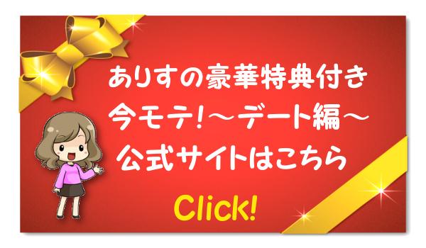 「『今モテ!』~デート編~」の申し込み