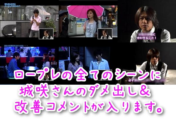 城咲仁さん著恋愛系情報商材『今からモテに行くぞデート編』のシチュエーション別デート対策