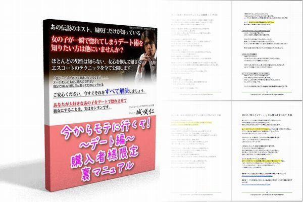 城咲仁さん著恋愛系情報商材『今からモテに行くぞデート編』ありす裏マニュアル