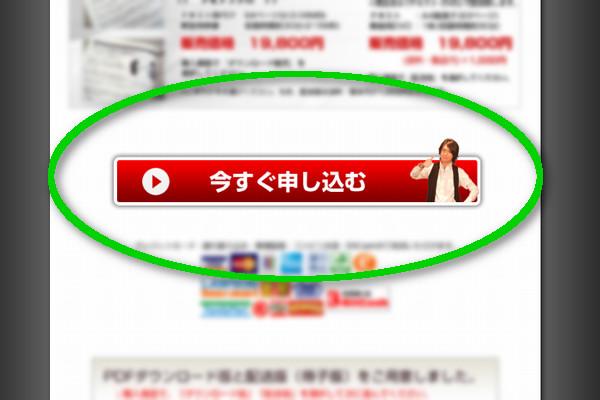 「『今モテ!』~デート編~公式サイト」の申し込みボタン
