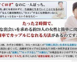 進藤アラタさんの恋愛系情報商材『お見合いパーティー徹底攻略9+1ステップ』の公式サイト