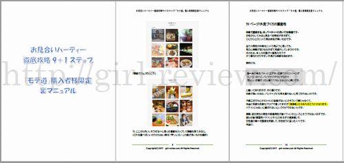 進藤アラタさんの恋愛系情報商材『お見合いパーティー徹底攻略9+1ステップ』の『モテ道』独自特典