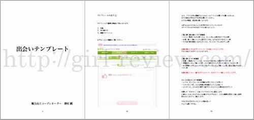 澤村純さん著の恋愛系情報商材『出会いテンプレート』の教材画像