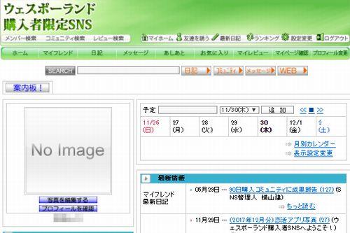 澤村純さん著の恋愛系情報商材『出会いテンプレート』の購入者専用サイト