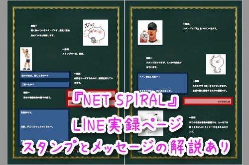 澤村純さん著の恋愛系情報商材『出会いテンプレート』と出水聡さん著の『ネットスパイラル』の比較