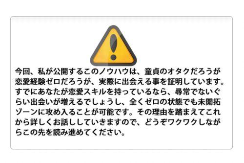 澤村純さん著の恋愛系情報商材『出会いテンプレート』の広告