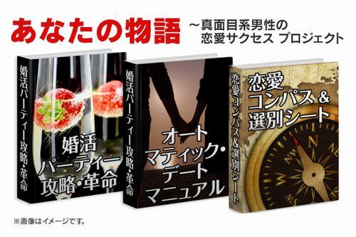 夏海ヒロ・相沢蓮也共著の『あなたの物語』の公式ページ
