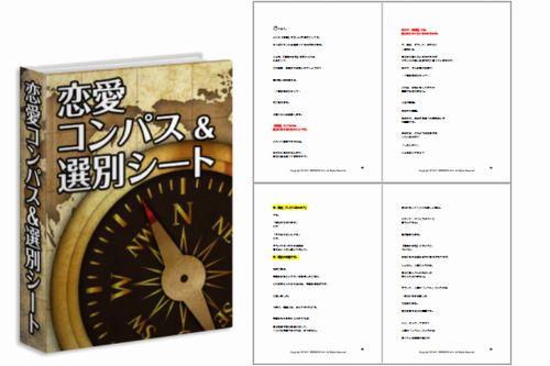 夏海ヒロ・相沢蓮也共著の『あなたの物語』の教材