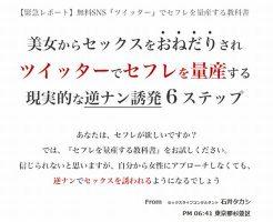 石井タカシさん著の恋愛系情報商材『ツイッターでセフレを量産する教科書』の公式ページ