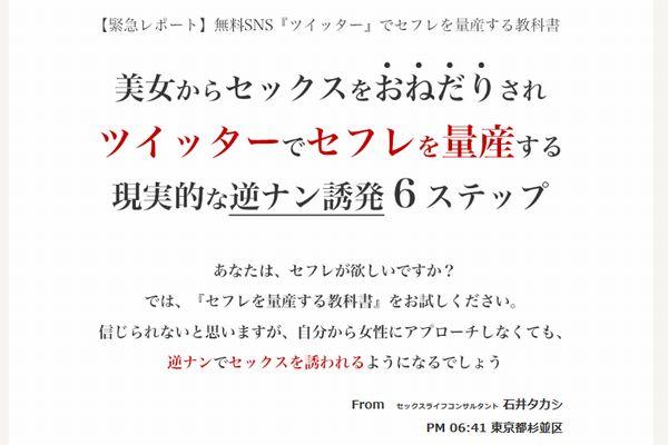 石井タカシさん著の恋愛系情報商材『ツイッターでセフレを量産する教科書』の公式サイト