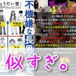 【ありすレビュー】パクリ疑惑『ガールズホイホイ4STAGE』が某ベストセラーと酷似!