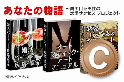 夏目ヒロ・相沢蓮也さん共著の『あなたの物語~真面目系男性の恋愛サクセスプロジェクト』