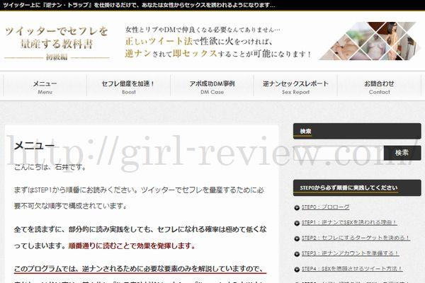 石井タカシさん著の恋愛系情報商材『ツイッターでセフレを量産する教科書』の本編