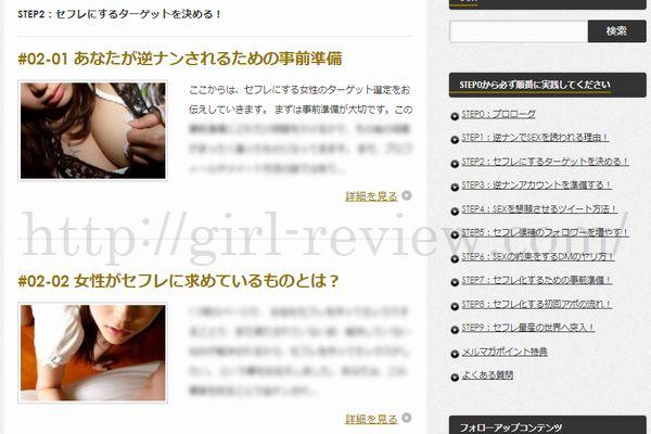 石井タカシさん著の恋愛系情報商材『ツイッターでセフレを量産する教科書』の2章