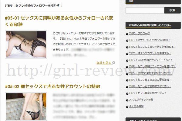 石井タカシさん著の恋愛系情報商材『ツイッターでセフレを量産する教科書』の5章