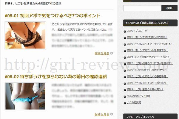 石井タカシさん著の恋愛系情報商材『ツイッターでセフレを量産する教科書』の8章