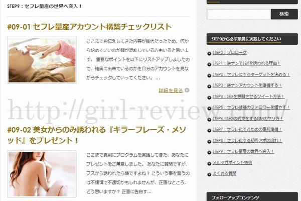 石井タカシさん著の恋愛系情報商材『ツイッターでセフレを量産する教科書』の9章