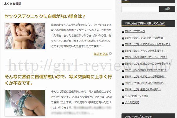 石井タカシさん著の恋愛系情報商材『ツイッターでセフレを量産する教科書』の質問ページ