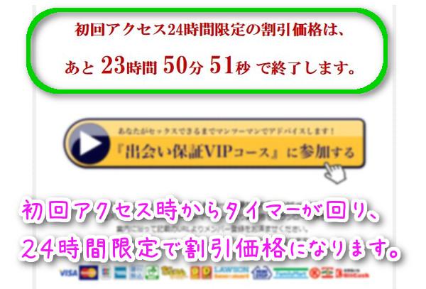 石井タカシさん著の恋愛系情報商材『ツイッターでセフレを量産する教科書』の広告