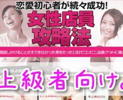 出水聡さん著の恋愛系情報商材『女性店員攻略法』公式ページ