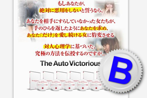 岡田尚也さんの恋愛系情報商材「The Auto Victorious」