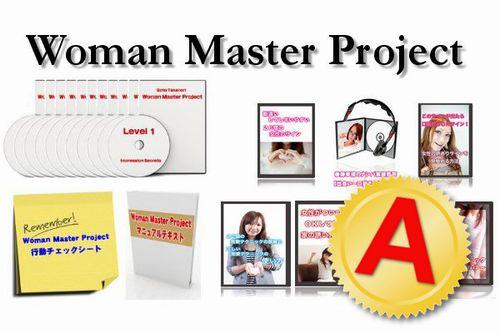 後藤孝規さん著のWoman Master Project