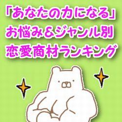 ジャンル別恋愛系情報商材ランキング