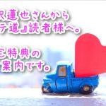 相沢蓮也さん著の合コン教材!?『モテ道』読者様限定で特典を頂きました。