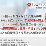 【ありすレビュー】『LOVE CONTROL(アリアス)』は「その他大勢」の男性になるノウハウだった
