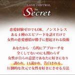 【ありすレビュー】『LOVE CONTROL SECRETS(アリアス)』の効果はこれから衰退