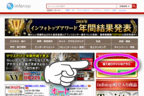 インフォトップのトップページ