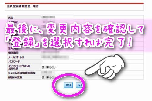インフォトップのマイページ情報変更
