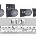 元渋谷OLが本音で書く『CLC(トレンディ)』の特典付きレビュー