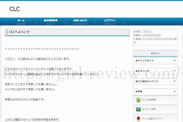 CLCの会員限定ページ
