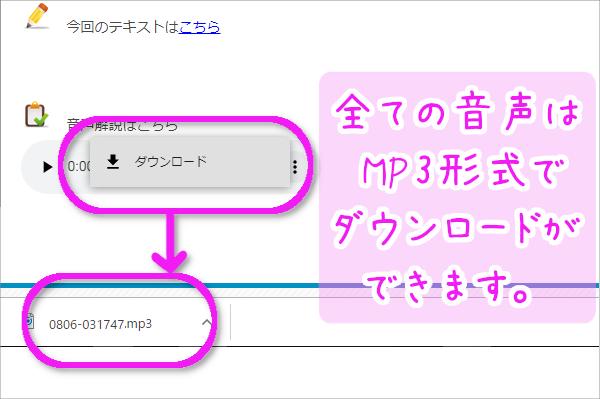 CLC会員コンテンツの音声ファイル画像