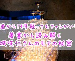 シャンパンタワーと城咲仁さんのロゴ
