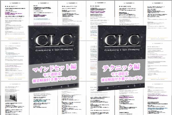 CLCの特典