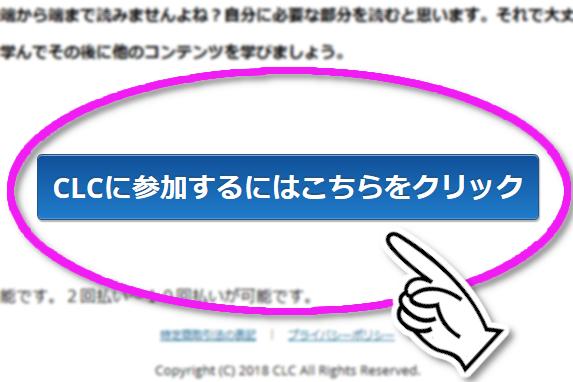 CLCの申し込み
