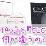 ナンパ教材『TAV(岡田尚也)』と『CLC(トレンディ)』の比較レビュー